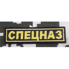 PATCH  Spetsnaz RUSSIAN...