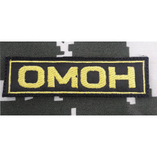 PATCH OMOH  POLICIAL...