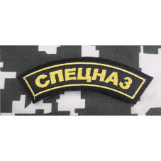 PATCH RIBBON SPETSNAZ...