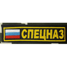 PATCH SPETSNAZ FLAG RUSSIA...