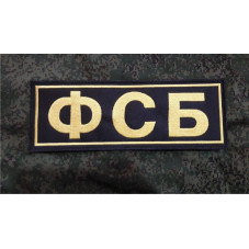 PATCH FSB RUSSIAN SPECIAL...